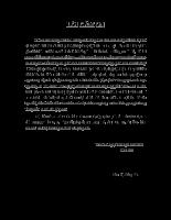 THỰC TRẠNG HOẠT ĐỘNG CUNG CẤP DỊCH VỤ NGÂN HÀNG ĐIỆN TỬ TẠI BIDV.doc