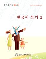 korean02.pdf