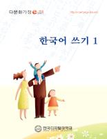 korean01.pdf
