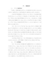 Thiên nhiên và tâm hồn nhật bản qua thơ trăm nhà do fujiwara no teika biên soạn báo cáo nghiên cứu khoa học