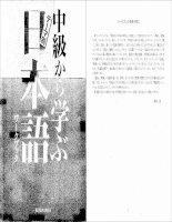 Giáo trình học tiếng nhật trung cấp  - 中級 から 学ぶ 日本語