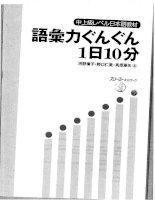 Giáo trình từ vựng tiếng nhật - 語彙力 ぐんぐん 一日 十分 日本語 能力 試験 対策