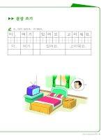 Tập viết tiếng Hàn - cho người mới bắt đầu học tiếng Hàn (Phần 8)