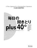 Giáo trình nghe tiếng nhật trung cấp 毎日 聞き 取り b - 中級 日本語 を 聞く