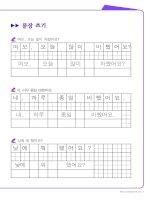 Tập viết tiếng Hàn - cho người mới bắt đầu học tiếng Hàn (Phần 10)
