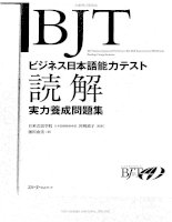 Giáo trình luyện đọc hiểu tiếng nhật - ビジネス 日本語 能力 テスト 読解  問題 対策