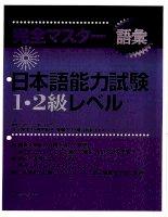 Giáo trình luyện thi từ vựng tiếng nhật trung thượng cấp trình độ N1 và N2 完全 マスタ 1 語彙 日本語 能力 試験 対策