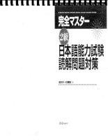 Giáo trình luyện thi đọc hiểu tiếng nhật - Kanzen master 2kyuu dokkai
