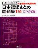 Giáo trình kanji tiếng nhật trung thượng cấp - 1- 2kyuu matome kanji goi shuu