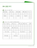 Tập viết tiếng Hàn - cho người mới bắt đầu học tiếng Hàn (Phần 7)