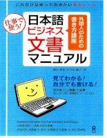 Giáo trình tiếng nhật sử dụng trong công việc - 仕事で使う