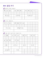 Tập viết tiếng Hàn - cho người mới bắt đầu học tiếng Hàn (Phần 12)