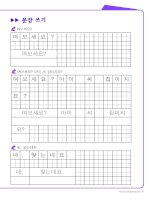 Tập viết tiếng Hàn - cho người mới bắt đầu học tiếng Hàn (Phần 14)