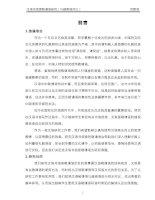 Nghiên cứu kính   khiêm ngữ trong thư tín tiếng hán ( có đối chiếu với tiếng việt)