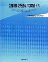 55 reading comprehension tests