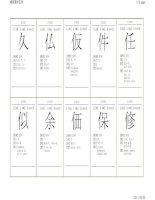k grade 5 - hoc kanji theo tung ngay