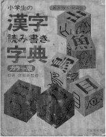 Dicionario de kanji shogaku 1  2  3nensei