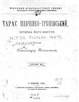 Збірник філологічної секції наукового товариства імені шевченка  том IV  львів, 1901