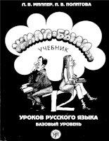 Bộ Giáo Trình Học Tiếng Nga  tập 1