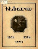 Каталог виставки, присвяченої миколі лисенкові  з нагоди 85 ліття з дня його народження і 15 ліття з дня смерти (1842   1912   1927)  київ, 1927