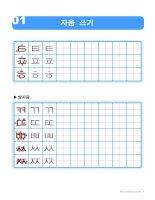 Tài liệu Tập viết tiếng Hàn - cho người mới bắt đầu học tiếng Hàn (Phần 2) doc