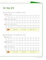 Tài liệu Tập viết tiếng Hàn - cho người mới bắt đầu học tiếng Hàn (Phần 4) pdf