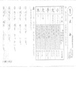 Tài liệu Tiếng Nhật- Mõi ngày chỉ cần 5 phút! (1年生上) ppt