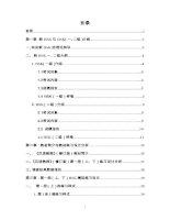 Một số biện pháp nhằm cải thiện việc phát âm tiếng Hán cho sinh viên học Hán ngữ cơ sở 1 trường Đại học Dân lập Hải Phòng
