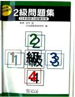 nihongo nouryoku shiken mondaishuu 2 kyuu an exercise book