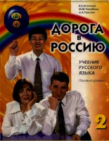 the way to russia russian language textbook 2