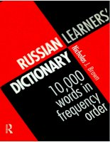 russian learners'' dictionary 10000 words in frequency order