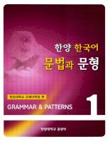 hanyang korean 1 grammar & patterns