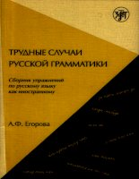 трудные случаи русской грамматики - problems of russian grammar an exercise collection