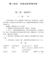 business writing in chinese