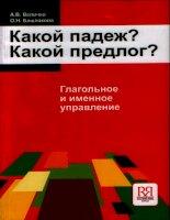 what case what preposition verbal and nominal government - какой падеж какой предлог глагольное и именное управление