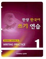 hanyang korean 1 writing practice