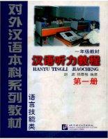hanyu tingli jiaochen yinianji grade 1 vol.1 a