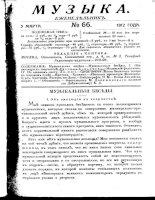 сабанеев. музыкальные беседы (1912)