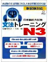 Mimi kara oboeru nihongo nouryoku shiken n3 bumpou training