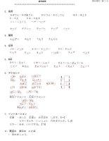 Tài liệu tiếng Nhật part 1 doc
