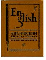 English Skills - Through Pictures part 1 pptx