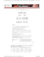 Đề thi năng lực tiếng Nhật - 15 pdf