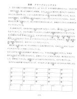 kanji master 2kyuu kanji 1000 volume 3 - part 7 pot