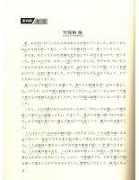 giáo trình Minna no nihongo i shokyu de yomeru topikku 25 phần 7 doc