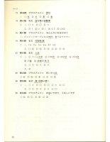 giáo trình Minna no nihongo i shokyu de yomeru topikku 25 phần 10 pps