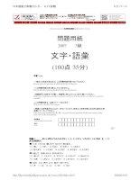 Đề thi năng lực tiếng Nhật JLPT trình độ N3 năm 2007