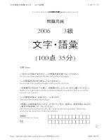 Đề thi năng lực tiếng Nhật JLPT trình độ N3 năm 2006