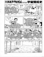 học tiếng Nhật qua truyện tranh tập 2b (Doremon tiếng nhật toàn tập;Mb lớn=download về đọc nhanh hơn đợi nó hiện trên tailieu.vn) pdf