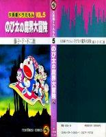học tiếng Nhật qua truyện tranh tập 5a (Doremon tiếng nhật toàn tập;Mb lớn=download về đọc nhanh hơn đợi nó hiện trên tailieu.vn) doc