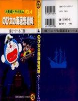 học tiếng Nhật qua truyện tranh tập 4a (Doremon tiếng nhật toàn tập;Mb lớn=download về đọc nhanh hơn đợi nó hiện trên tailieu.vn) ppsx